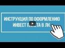 Мотор-колесо Дуюнова. Инструкция по оформлению инвестиционного пакета в ЛК