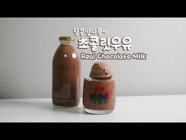 🍫달콤 쌉사름~ 리얼 초콜릿 우유 만들기 Real Chocolate Milk | 한세
