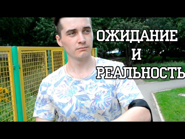 Expectation and Reality - Ожидание и Реальность (Сайbroник .prod)