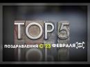 ТОП 5 Поздрвлений с 23 февраля