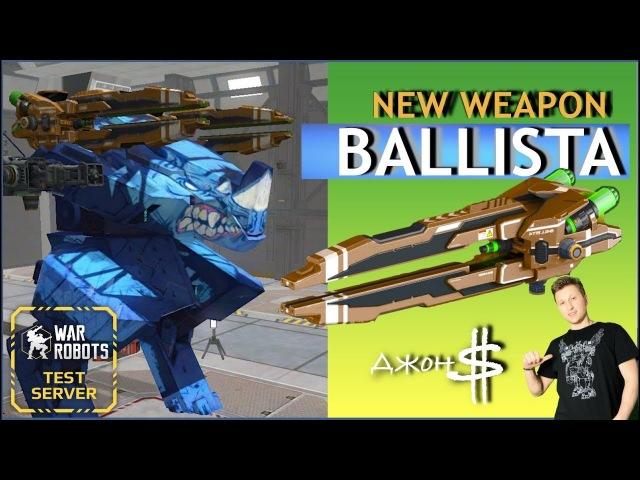 War Robots - Ballista стала мощнее