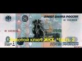 Золотой ключ ЖКХ! Платежка 00 руб. 00 коп.!!! Часть 2 28.01.2018