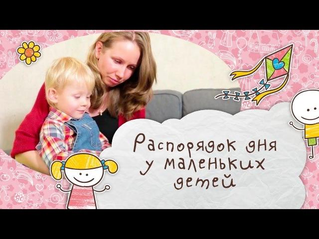 Распорядок дня у маленьких детей [Супермамы]