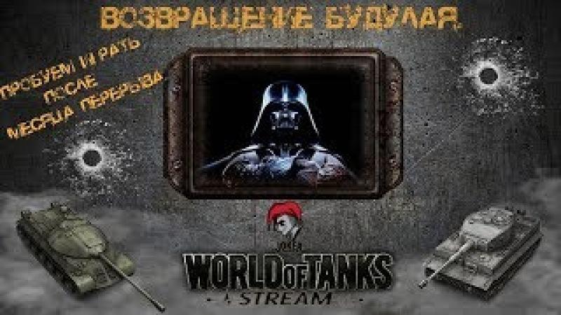 Возвращение Будулая! Часть 2 Стрим World of Tanks 04.03.2018
