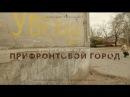 Прифронтовой город Документальный проект NewsFront Донбасс На линии огня Фильм 1 й