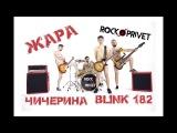 Чичерина  Blink 182 - Жара (Cover by ROCK PRIVET)
