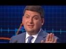 Гройсман: Украинские граждане почувствуют на себе положительные изменения