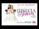 АВТО РАДИО о конкурсе Свадьба года и мероприятии Школа невест