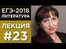 А.С. Пушкин «Евгений Онегин» (анализ тестовой части) | Лекция по литературе №23