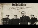 Lumen - Забытое и найденное (2018). Аудиоальбом.