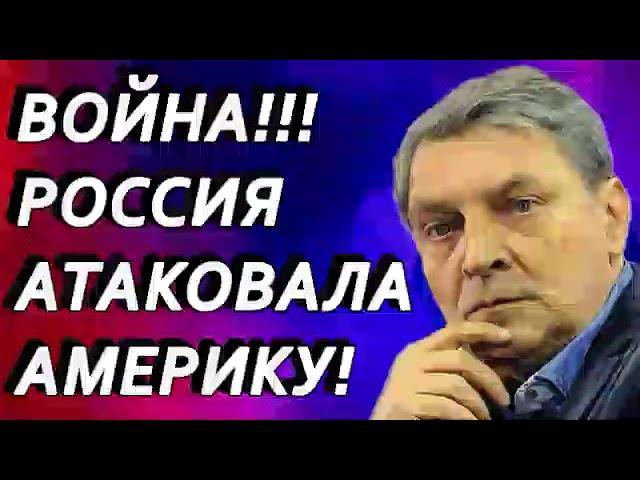Александр Невзоров - Poccия нaнесла paкетный yдap!