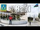2 дня в Баку что посмотреть