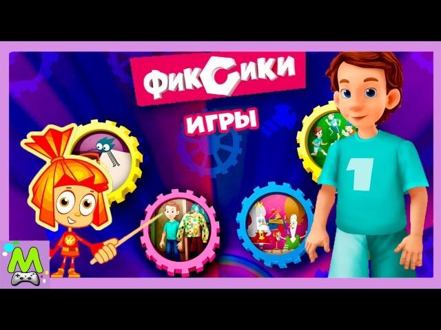 Детский уголок Kids'Corner Фиксики Игры Футбол с Дим Димычем Чем Поможет Степлер Игровой Мультик