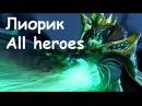 Крутой Wraith King или уже не такое уж и бездарное прохождение испытания Всех героев 4 🎮