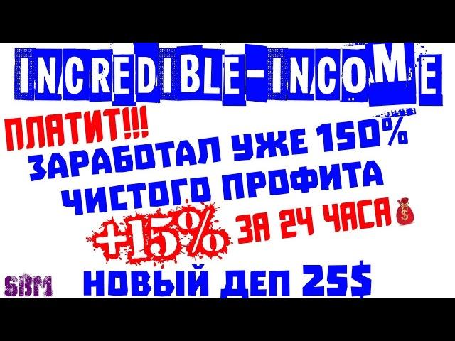INCREDIBLE-INCOME15% за 24 часа! Заработал уже 150% чистого профита ПЛАТИТ