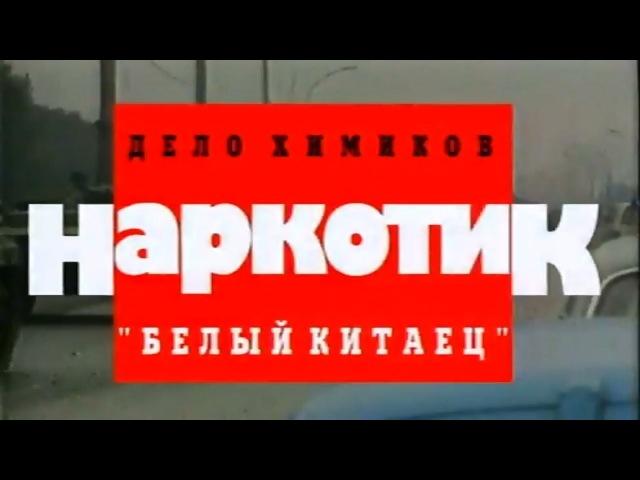 """КРИМИНАЛЬНАЯ РОССИЯ «Дело химиков. Наркотик """"Белый китаец""""»"""