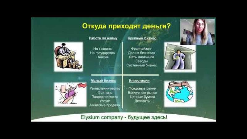 4 направления заработка с компанией ELYSIUM 2018 03 06 mp4