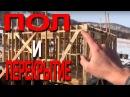 Пол и перекрытие - как построить каркасный дом 7 из ...
