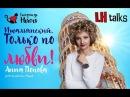 Анна Попова — Итальянский. Только по любви. LH Talks 3