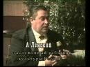 Ново-ТВ. Передача 9 муз. Альберт Ленский. 10 лет ДТС, 1996 год