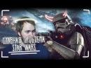 ЧТО-ТО ПЛОХОЕ О ЗВЕЗДНЫХ ВОЙНАХ И WYLSACOM (Star Wars: Battlefront 2)