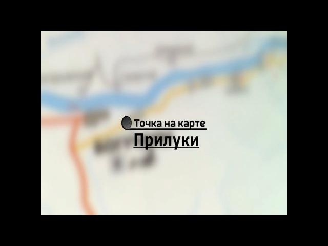 «Точка на карте» деревня Прилуки
