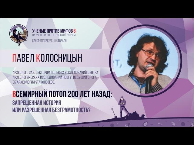 Всемирный Потоп 200 лет назад. Павел Колосницын. Учёные против мифов 6-3