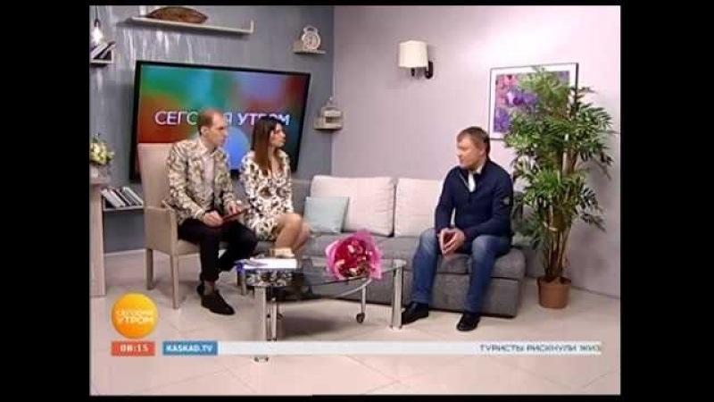 Павел Башмаков в гостях Калининградского телеканала Каскад. Программа Сегодня утром.