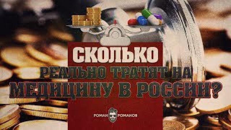 Сколько реально тратят на медицину в России? (Романов Роман)