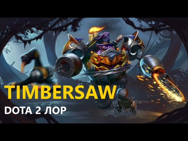 Дота 2 Лор Timbersaw