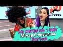 MIYAGI ЭНДШПИЛЬ - I GOT LOVE / 30 ПЕСЕН НА 1 БИТ / MASHUP BY NILA MANIA MR. SIMON ЧЁРНЫЙ ПЕРЕЦ