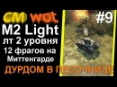 WOT Дурдом в песочнице 9 M2 Light 12 фрагов Миттенгард