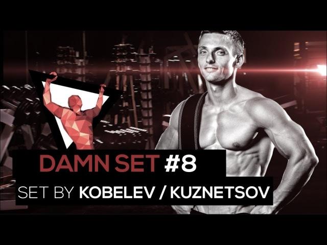 Damn Set 8 — Set by Kobelev/Kuznetsov (сет ЗАРУБЫ Кузнецова и Кобелева) 8 min 9 sec
