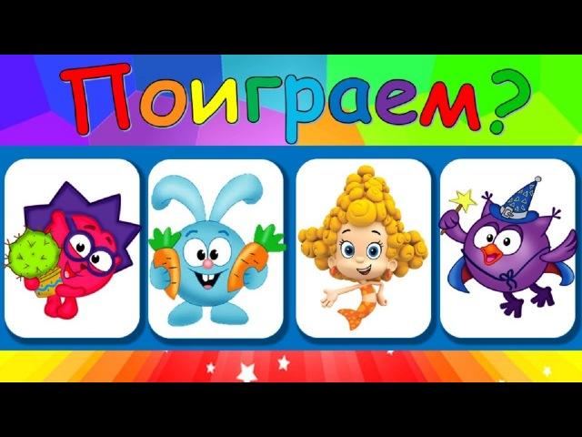 Развивающая игра для детей Игра найди лишнее Поли Робокар Смешарики Лентяево