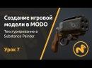Мини курс Создание игровой модели в MODO Урок 7 Текстурирование в Substance Painter