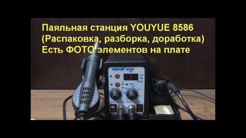 Паяльная станция YOUYUE 8586 (Распаковка,разборка,доработка)