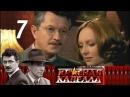 Красная капелла. 7 серия 2004. Детектив, история, боевик @ Русские сериалы