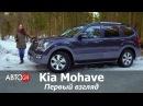 Kia Mohave Первый взгляд АВТО24