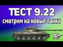 Стрим ТЕСТ 9 22 Покатаем на новых танках