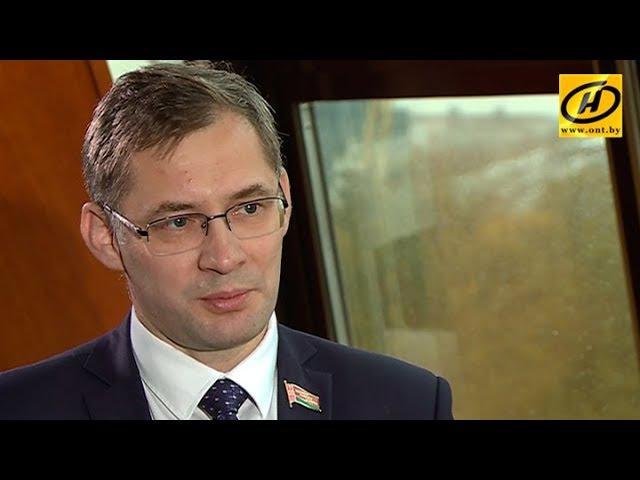 Депутат Палаты представителей Валерий Бороденя – о необходимости межпарламентского взаимодействия