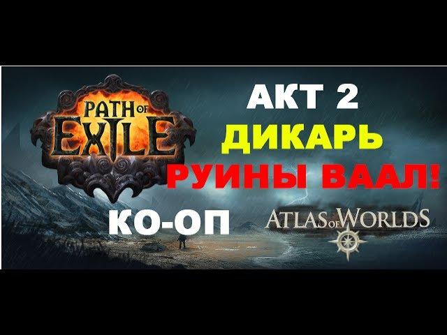Path of Exile:Atlas of Worlds Часть- 9 Ко-оп: АКТ-2 ДИКАРЬ Поиски Руин