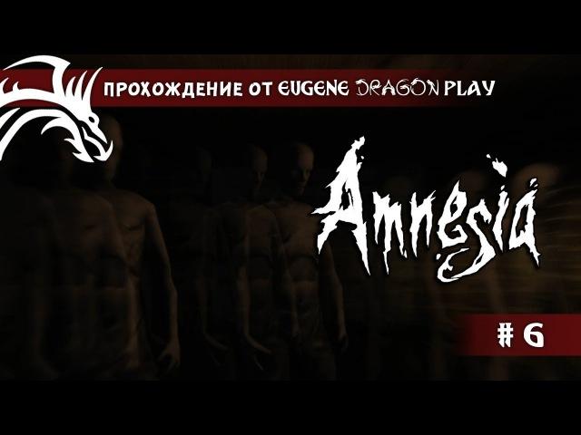 Emma's Story Part 2 - Emma's Nightmare ☯ Amnesia: The Dark Descent ☯ Прохождение 6