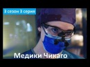 Медики Чикаго 3 сезон 3 серия Русское Промо Субтитры 2017 Chicago Med 3x03 Promo
