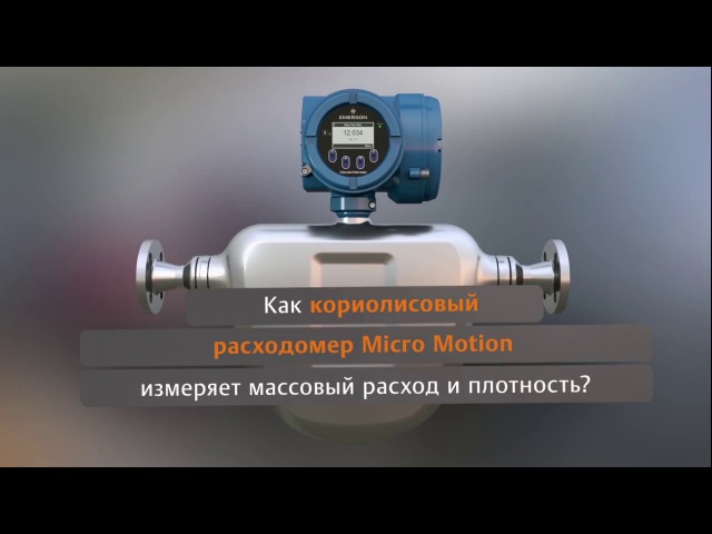 Принцип работы кориолисового расходомера Micro Motion