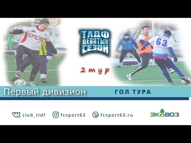 ТЛДФ 2018 | Первый дивизион | 2 тур | Гол тура