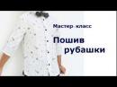 Мастер класс Шью рубашку для мальчика