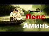 Григорий Лепс - История