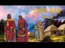 Часть 20. Судьба ариев ● [ХРОНИКИ ЗЕМЛИ]