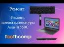 Ремонт Ноутбук Asus X550C. Замена клавиатуры. Как разобрать ноутбук Asus Х550С. X550C.