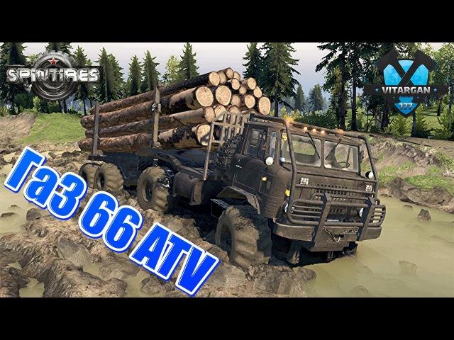 Spin Tires Газ 66 ATV